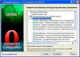 опера ас скачать бесплатно для Windows 7 - фото 9